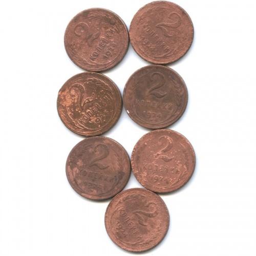 Набор монет 2 копейки 1924 года (СССР)