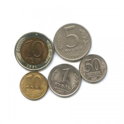 Набор монет СССР 1991 года (СССР)
