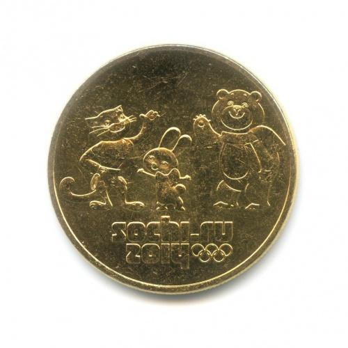 25 рублей — XXII зимние Олимпийские Игры иXIзимние Паралимпийские Игры, Сочи 2014 - Талисманы, позолота (в капсуле) 2012 года (Россия)