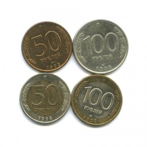 Набор монет России 1992, 1993 (Россия)