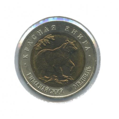 50 рублей — Красная книга - Гималайский медведь (в холдере) 1993 года (Россия)