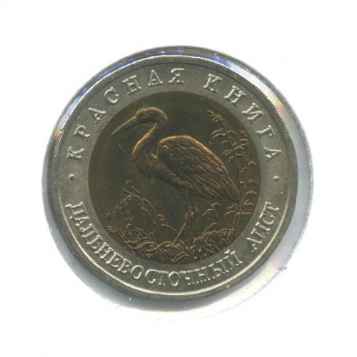50 рублей — Красная книга - Дальневосточный аист (в холдере) 1993 года (Россия)