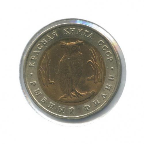 5 рублей — Красная книга - Рыбный филин (в холдере) 1991 года (СССР)