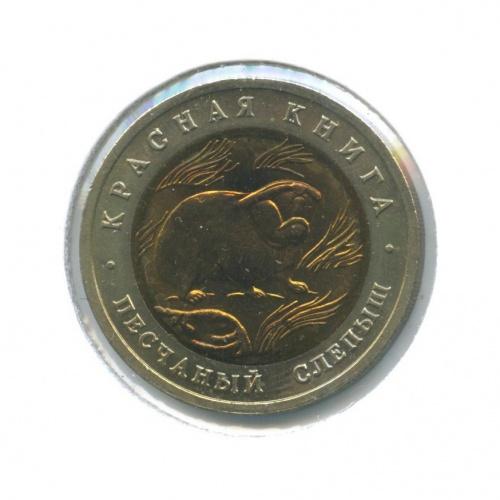 50 рублей — Красная книга - Песчаный слепыш (в холдере) 1994 года (Россия)