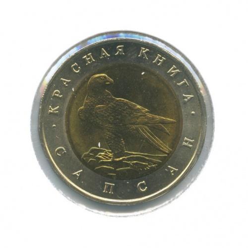 50 рублей — Красная книга - Сапсан (в холдере) 1994 года (Россия)