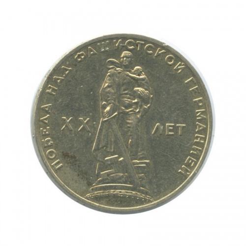 1 рубль — XXлет победы над фашистской Германией (в холдере) 1965 года (СССР)