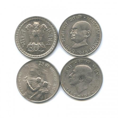 Набор монет 50 пайс (Индия)