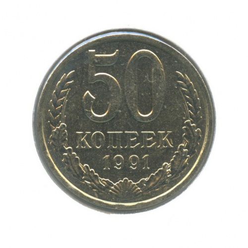 50 копеек (в холдере) 1991 года Л (СССР)
