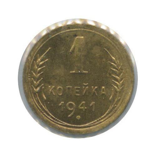 1 копейка (вхолдере) 1941 года (СССР)