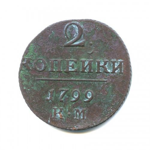 2 копейки 1799 года КМ (Российская Империя)