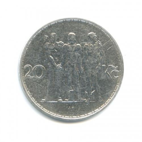 20 крон 1934 года (Чехословакия)