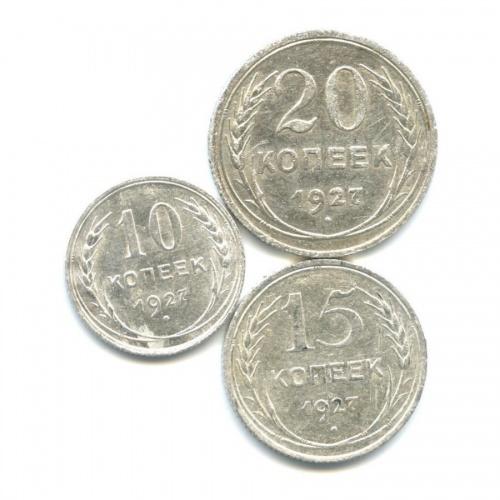 Набор монет СССР 1927 года (СССР)