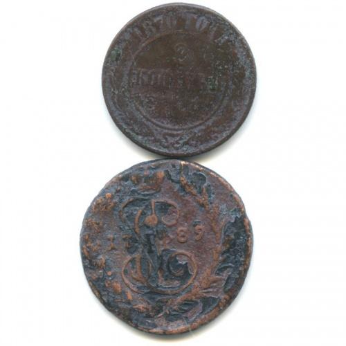 Набор монет Российской Империи 1789, 1870 (Российская Империя)