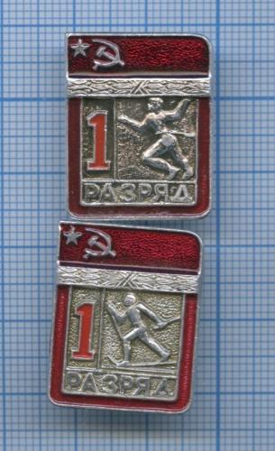 Набор знаков, 1-й разряд (СССР)