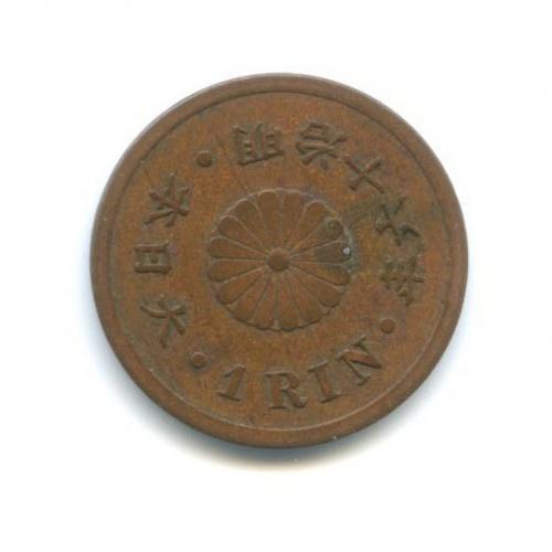 1 рин 1883 года (Япония)