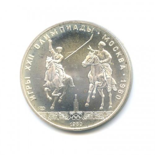 5 рублей — XXII летние Олимпийские Игры, Москва 1980 - Исинди 1980 года ЛМД (СССР)