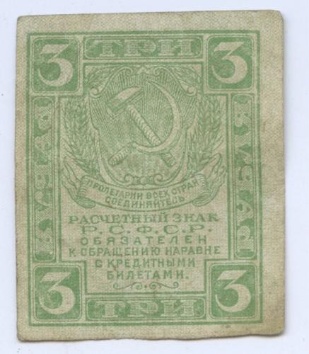 3 рубля (расчетный знак) (СССР)