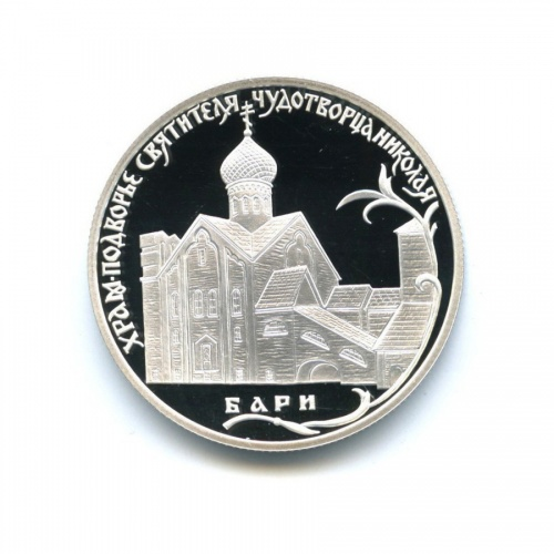 2 рубля - Храм-подворье Святителя Чудотворца Николая вБари 2011 года (Россия)
