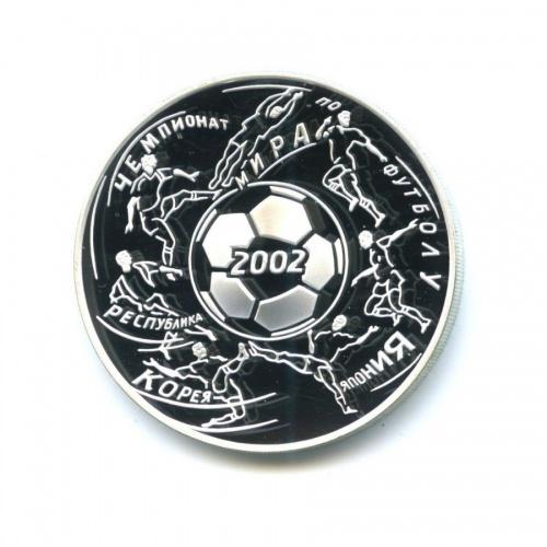 3 рубля — Чемпионат мира пофутболу 2002 2002 года (Россия)