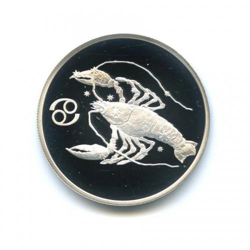 2 рубля — Знаки зодиака - Рак (ссертификатом) 2003 года (Россия)