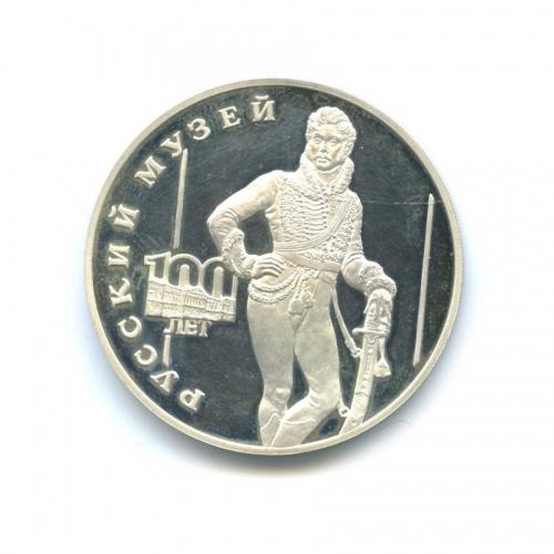 3 рубля — 100 лет Русскому музею - Денис Давыдов 1998 года (Россия)