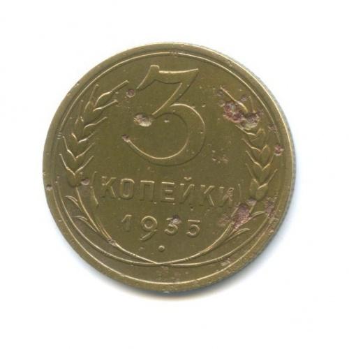 3 копейки (поФедорину узелки 39 Ф23 Ф19) 1935 года N (СССР)