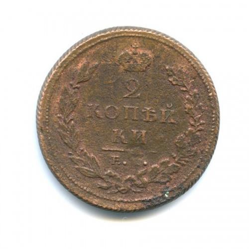 2 копейки (толстый кружок) 1811 года ЕМ НМ (Российская Империя)