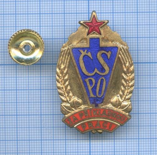 Знак «Работник пожарной охраны» (Чехословакия)
