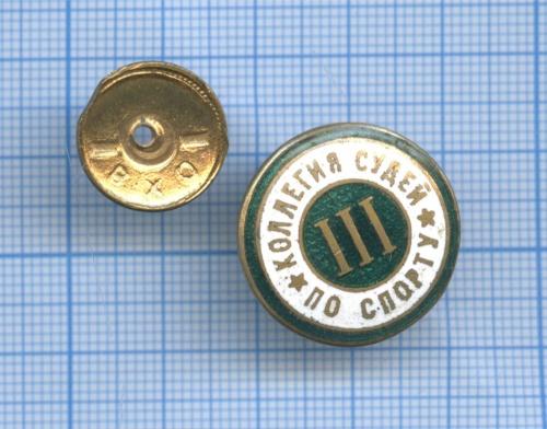 Знак «Коллегия судей поспорту» (3-я степень) (СССР)