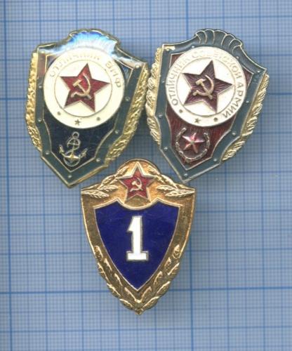 Набор знаков «Отличник ВМФ», «Отличник Советской армии», «Классность» (СССР)