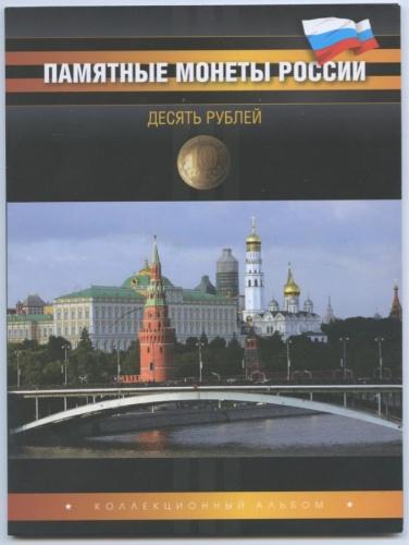 Альбом для монет «Памятные монеты России - 10 рублей» (8 ячеек) (Россия)