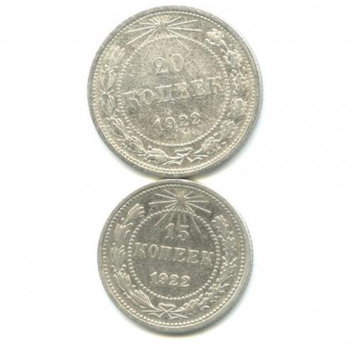Набор монет СССР 1922 года (СССР)