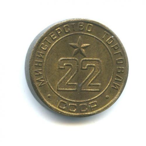 Жетон «Министерство торговли СССР - 22» (СССР)