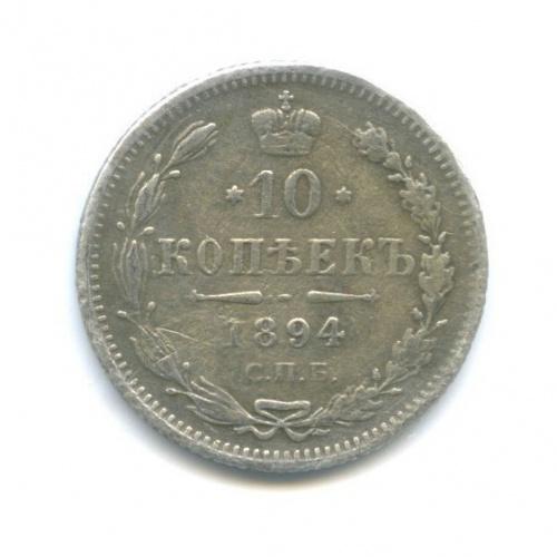 10 копеек 1894 года СПБ АГ (Российская Империя)
