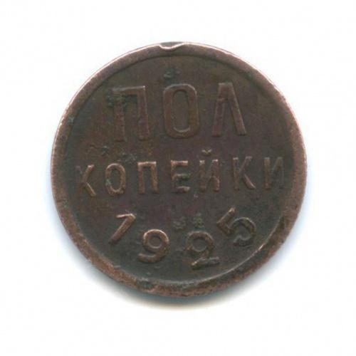 ½ копейки 1925 года (СССР)