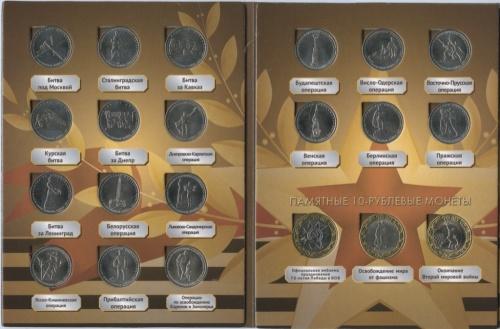 Набор монет - 70 лет победы вВеликой Отечественной войне (1941-1945), в альбоме 2014, 2015 (Россия)