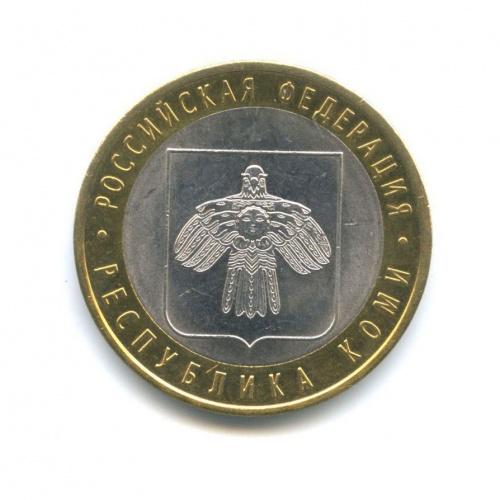 10 рублей — Российская Федерация - Республика Коми 2009 года (Россия)