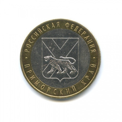 10 рублей — Российская Федерация - Приморский край 2006 года (Россия)