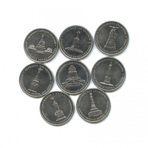 Набор монет 5 рублей — 200 лет победы России вОтечественной войне 1812 года 2012 года ММД (Россия)