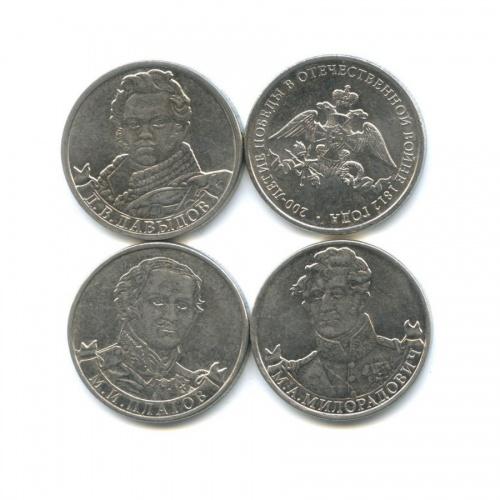 Набор монет 2 рубля — 200 лет победы России вОтечественной войне 1812 года 2012 года ММД (Россия)