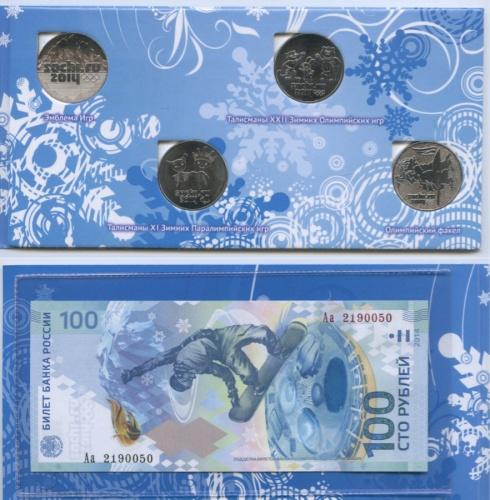Набор монет 25 рублей - Олимпийские игры, Сочи 2014 (вальбоме, сбанкнотой 100 рублей 2014) 2013, 2014 СПМД (Россия)
