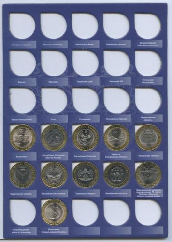 Набор монет 10 рублей - Памятные десятирублевые монеты России (90 ячеек, вальбоме) 2012-2015 (Россия)