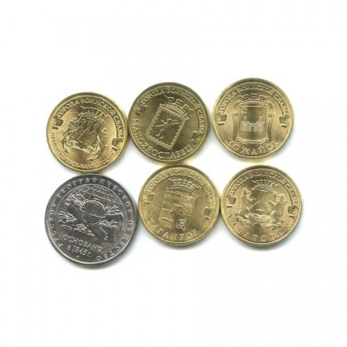 Набор юбилейных монет России 2015 года (Россия)