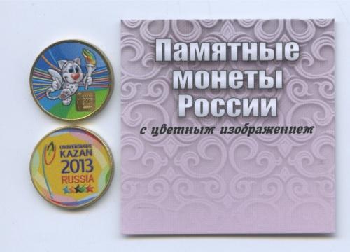 Набор монет 10 рублей - Универсиада вКазани-2013 (цветная эмаль, соткрыткой) 2013 года СПМД (Россия)