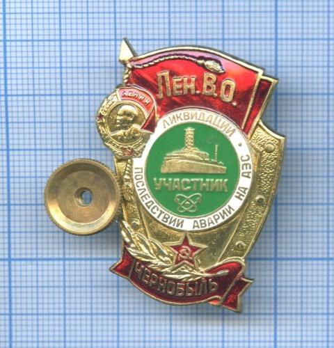 Знак «Участник ликвидации последствий аварии наАЭС» (СССР)