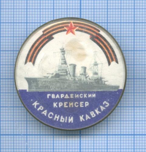 Значок «Гвардейский крейсер «Красный Кавказ» (СССР)