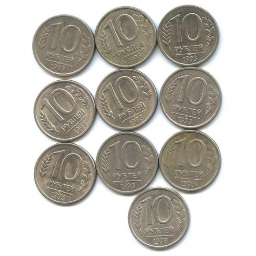 Набор монет 10 рублей 1993 года ЛМД (Россия)