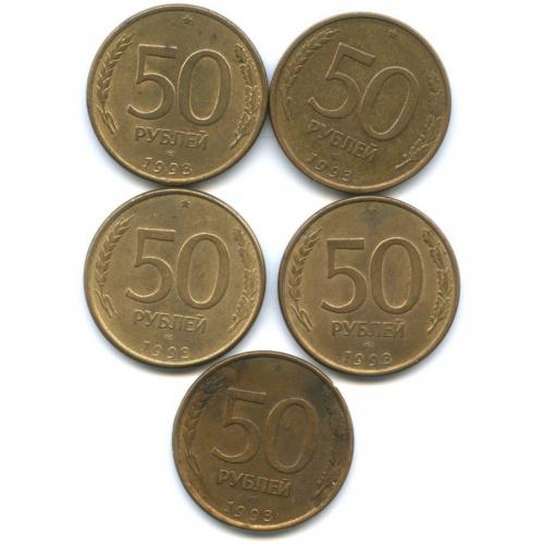 Набор монет 50 рублей 1993 года ЛМД (Россия)