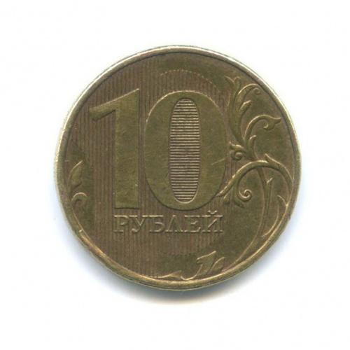 10 рублей 2012 года (Россия)