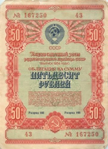 50 рублей (облигация) 1954 года (СССР)